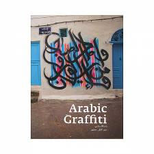 Arabic Graffiti book